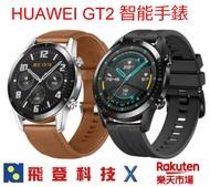 華為 HUAWEI WATCH GT2 LTN-B19    藍芽版本 46MM 內建GPS 運動智慧手錶 公司貨含稅開發票