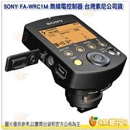 SONY FA-WRC1M 無線電控制器 台灣索尼公司貨 無線電 內建同步端子 可控制閃光燈