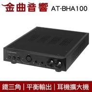 鐵三角 AT-BHA100 真空管 平衡 輸出 耳機 擴大機   金曲音響