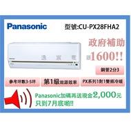 【逸宸】Panasonic國際3-5坪變頻冷暖分離式(CU-PX28FHA2/CS-PX28FA2)