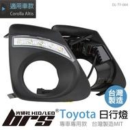 【brs光研社】DL-TY-064 日行燈 Toyota 專用 霧燈 台灣製造 豐田 Corolla Altis