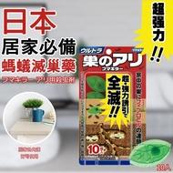 (預購) 日本居家必備螞蟻滅巢藥10入