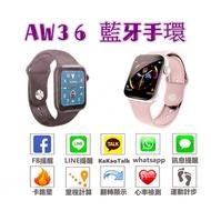 台灣保固 血氧 來電通知 藍牙手錶 LINE FB 睡眠計步 AW36 運動手環 智能手環 非 蘋果 小米手環 三星 彩色螢幕