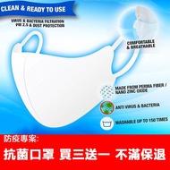 ❗️可出口❗️抗PM2.5 抗菌M.1水洗口罩