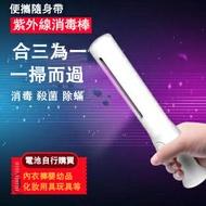 紫外線消毒器嬰幼兒奶嘴消毒燈便攜式電子消毒棒奶瓶殺菌器(預售廠商正在生產大概4月份寄出)