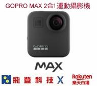 GoPro MAX 極限運動攝影機 360度攝影機 二合一功能 10/24陸續發貨 5米防水 5.6K30P 台灣公司貨含稅開發票