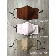 3D立體兩用成人/兒童/幼兒口罩套