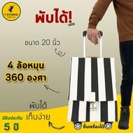 กระเป๋าเดินทางล้อลาก กระเป๋าเดินทาง กระเป๋าเดินทาง20นิ้ว กระเป๋าล้อลากแบบผ้า กระเป๋าแม่บ้าน กระเป๋าเดินทางพับได้