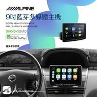 M1L【iLX-F309E】Alpine 9吋多媒體車用主機 carplay android auto X-Trail