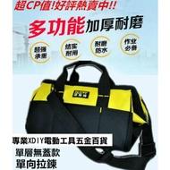法斯特單層升級款 13吋 16吋 工具袋 肩背手提 手提袋 多功能單肩 家電維修 電工包 加厚牛津布工具包