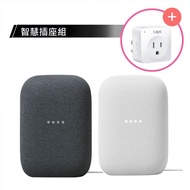 【智慧插座組】Google Nest Audio+TP-Link Tapo P100