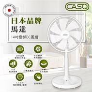 [時時樂限定]CASO 14吋 12段速微電腦遙控DC電風扇