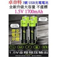 【成品購物】(買4就送?)卓耐特 3號充電電池 1.5V USB充電電池 聚合物離電池 充電電池 1700 1250毫安