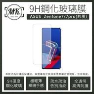 【MK馬克】ASUS Zenfone7/7Pro Zs670ks 9H鋼化玻璃保護膜 保護貼 鋼化膜(非滿版)