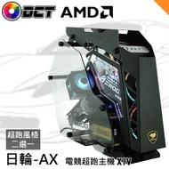 【DCT】日輪-AX 超跑主機 XIV FS-A3 AMD R5 3600/RTX3070Ti -8GB加強版/DDR4-3200(8G*2)/512GB M.2 PCIe SSD/B550M/75