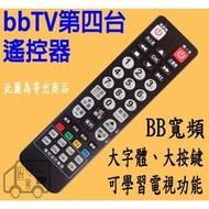 bb寬頻 bbTV數位機上盒遙控器 bbTV遙控器 【專用型、可學習電視功能】 第四台遙控器 中嘉寬頻
