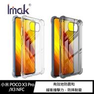 【愛瘋潮】99免運 手機殼 Imak 小米 POCO X3 Pro/X3 NFC 5G 全包防摔套(氣囊) 軟殼 防撞殼 手機殼 防摔殼