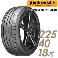 【Continental 馬牌】ExtremeContact-Sport 高性能輪胎_單入組_225/40/18(EXCSP)