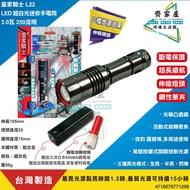 ‧齊家屋【皇家騎士 L22 超白光 迷你手電筒】含稅💡台灣製 LED 3.0瓦 250流明 伸縮變光 送充電盒送鋰電池