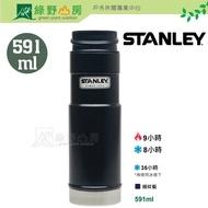 綠野山房》美國 Stanley 經典保溫咖啡杯 保溫杯 咖啡杯 單手杯 590ml 不鏽鋼 錘紋藍 10-01568