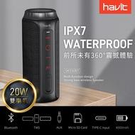 【海威特Havit】SK550環繞立體重低音防水藍牙喇叭-黑色