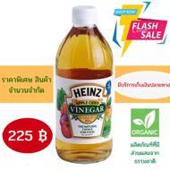Apple Cider Vinegar แอปเปิ้ลไซเดอร์  แอปเปิ้ลไซเดอร์เวนิกา acv น้ำส้มสายชูหมักจากแอปเปิ้ล473ml.