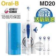 Oral-B 歐樂B ( MD20 ) 高效活氧沖牙機 -原廠公司貨 [可以買]
