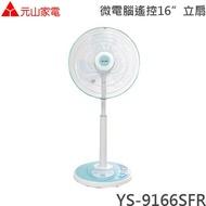 元山YS- 9166SFR 微電腦遙控 16吋 立扇