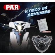 新廣科技 KYMCO G6 150 G6 125 魚眼 合法 認證 大燈 D2S 行照 變更 HID 光型 LED日行燈