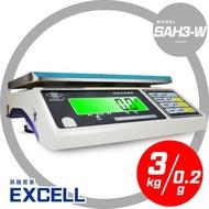【hobon電子秤】英展SAH3-W-3K 計重秤(秤量3kg/感量0.2g)