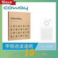 Coway 綠淨力噴射循環空氣清淨機 甲醛過濾濾網 適用AP-1516D