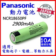 PANASONIC 國際牌 18650動力電池 2900mAh 10A 松下 NCR18650PF  BD 電鑽 電動車