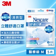 3M 舒適口罩 醫療級輕爽型 拋棄式 5片包x7包 (M) Nexcare 8660+ ★3M 618年中慶 ★299起免運