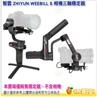 智雲 ZHIYUN WEEBILL S 相機三軸穩定器 微單 單眼 穩定器 防抖 手持 雲台 公司貨
