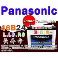 ☼ 台中苙翔電池 ►日本國際牌 汽車電瓶 (46B24RS) 65B24RS 55B24RS 70B24RS 免保養電池