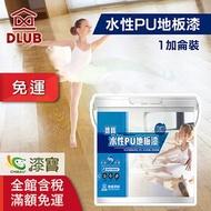 【漆寶】德寶水性PU防滑地板漆-平光透明 (1加侖裝) ★免運費★