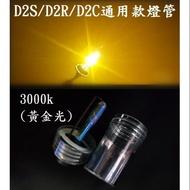 D2C D2S D2R 通用型 原廠交換型HID 汽車大燈