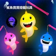 鯊魚寶寶燈籠 兒童音樂玩具 中秋鯊魚燈籠玩具