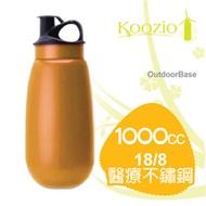 美國Koozio 動感水瓶1000cc---【亮桔】------------------- 家用 野餐的必備水瓶