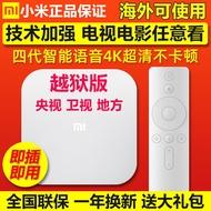 【小米米家】現貨小米盒子海外版無線WiFi電視盒子網絡機頂盒4代4c家用越獄破解版