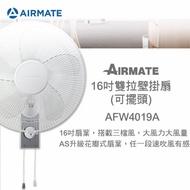 【AIRMATE 艾美特】16吋雙拉可擺頭壁掛扇(AFW4019A)