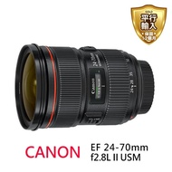 【Canon】EF 24-70mm f2.8L II USM(中文平輸)