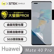 大螢膜PRO-華為 HUAWEI Mate40 Pro 正面 亮面 犀牛皮曲面修復抗衝擊保護膜