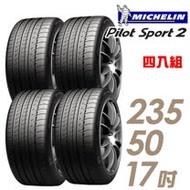 【米其林】PILOT SPORT 2 PS2 運動性能輪胎_四入組_235/50/17