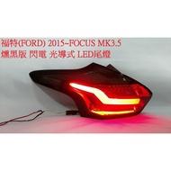 新店【阿勇的店】MK3.5尾燈 FOCUS 2015~ MK3.5 燻黑版光導LED尾燈 方向燈跑馬燈 focus 尾燈