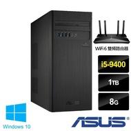 【送TP-Link wifi 6雙頻路由器】ASUS H-S340MC i5-9400六核單碟電腦(i5-9400/8G/1TB/W10)