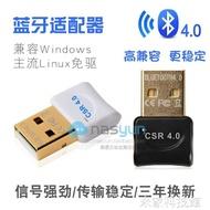 適配器 Linux免驅CentOS/Debian/Ubuntu樹莓派USB藍芽BLE低耗4.0適配器