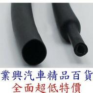 熱縮管 絕緣套管 環保 防水 絕緣 收縮管 熱縮套管 6mm 1公尺8元 (BNW-6)【業興汽車精品百貨】