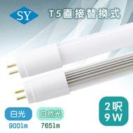 【APEX嚴選】SY聲億T5 2尺9W LED燈管  直接替換式 (免拆卸安定器)/白光