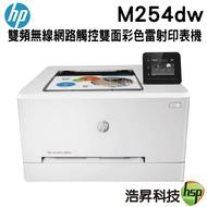 HP M254dw Wi-Fi 雙頻無線網路觸控雙面彩色雷射印表機